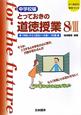 とっておきの道徳授業 中学校編 21世紀の学校づくり(8)