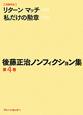 後藤正治ノンフィクション集 リターンマッチ 私だけの勲章 (4)