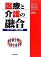 医療と 介護の 融合 2012年への提言と実践