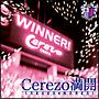 CEREZO(さくら)満開ーセレッソ大阪オフィシャル・ソング(通常盤)
