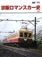 The rail 京阪ロマンスカー史(上) (73)
