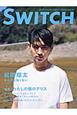 SWITCH 28-5 特集:松田翔太 もう何も怖くない