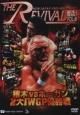 THE REVIVAL~復活~ 8 猪木vsホーガン 2大IWGP優勝戦