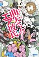 曲矢さんのエア彼氏 木村くんの電撃結婚 (3)