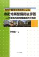 市街地再整備従後評価 及び市街地再開発推進意向の推定 地方小都市の市民等による