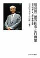川喜田二郎の仕事と自画像 野外科学・KJ法・移動大学