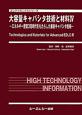 大容量キャパシタ技術と材料 エネルギー密度3倍時代をもたらした最新キャパシタ技(4)