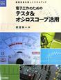 電子工作のための テスタ&オシロスコープ活用 電子工作HI-Techシリーズ 回路技術を楽しくスキルアップ