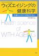 ウィズエイジングの健康科学 加齢と上手くつきあうために