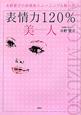 表情力120% 美人-ビューティー- 水野愛子の表情筋トレーニング&魅力学