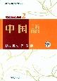 中国語 世界の言語シリーズ2 CD付き
