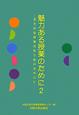 魅力ある授業のために 双方向型授業の取り組みを中心に(2)