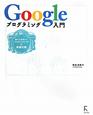 Google プログラミング入門 覚えておきたいGoogle AJAX APIの基礎