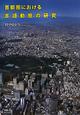 首都圏における 言語動態の研究