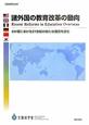 諸外国の教育改革の動向 6か国における21世紀の新たな潮流を読む