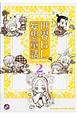 世界BL妄想童話 BLコミックアンソロジー (2)