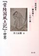 『常陸国風土記』の世界 古代史を読み解く101話