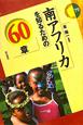 南アフリカを知るための60章