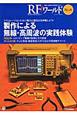RFワールド 製作による無線・高周波の実践体験 無線と高周波の技術解説マガジン(8)
