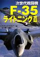 次世代戦闘機 F-35ライトニング2
