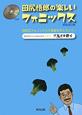 田尻悟郎の楽しい フォニックス<新装改訂版> CD付き 田尻式フォニックスで発音をきたえよう!