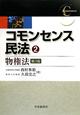 コモンセンス民法 物権法<第3版> (2)