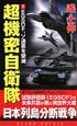 超機密自衛隊 EGSDF、ソ連軍を撃滅 書下ろし長編戦記シミュレーション(1)