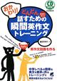おかわり!どんどん話すための 瞬間英作文トレーニング CD BOOK 英作文回路を作る/反射的に言える