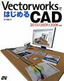 VectorworksではじめるCAD 2010/2009/2008対応