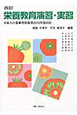 栄養教育演習・実習<四訂> 日本人の食事摂取基準2010年版対応