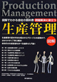 図解・生産管理 問題解決に役立つ 生産管理の基本的な仕組みからグローバルな展開まで、