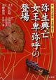 弥生興亡 女王・卑弥呼の登場 新・古代史検証 日本国の誕生1