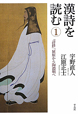 漢詩を読む 『詩経』、屈原から陶淵明へ (1)