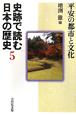 史跡で読む日本の歴史 平安の都市と文化 (5)