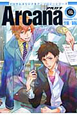 Arcana-アルカナ- 学園/制服 ゼロサムオリジナルアンソロジーシリーズ (15)