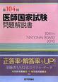 第104回 医師国家試験 問題解説書 正答率・解答率をUP!