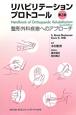 リハビリテーションプロトコール<第2版> 整形外科疾患へのアプローチ