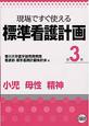 現場ですぐ使える標準看護計画 小児 母性 精神 (3)
