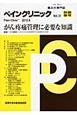 ペインクリニック 別冊春号 がん疼痛管理に必要な知識 痛みの専門誌(31)