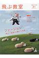 季刊 飛ぶ教室 2010春 特集:ファージョン《本の小部屋》の豊かな世界 児童文学の冒険(21)
