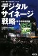デジタルサイネージ戦略 電子看板最前線 日本を動かす次世代メディア