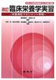 臨床栄養学実習<改訂> 栄養補給マネジメント実務 日本人の食事摂取基準 2