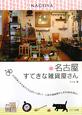 名古屋 すてきな雑貨屋さん ココロをくすぐるアイテムがいっぱい!人気の雑貨屋さ