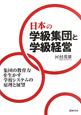 日本の学級集団と学級経営 集団の教育力を生かす学校システムの原理と展望