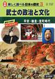 武士の政治と文化 平安・鎌倉・室町時代 図解・楽しく調べる日本の歴史3 最新の資料 オールカラー