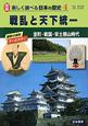 戦乱と天下統一 室町・戦国・安土桃山時代 図解・楽しく調べる日本の歴史4 最新の資料 オールカラー