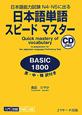 日本語単語 スピード マスター BASIC1800 日本語能力試験N4・N5に出る CD2枚付き 英・中・韓 訳付き