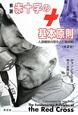 解説・赤十字の基本原則<第2版> 人道機関の理念と行動規範