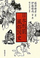 日本刑罰 風俗図史