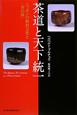 茶道と天下統一 ニッポンの政治文化と「茶の湯」